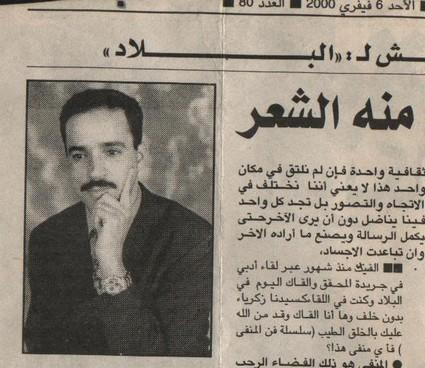 أنور عبد المالك الشاعر
